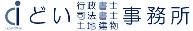 行政書士土井誠法務事務所
